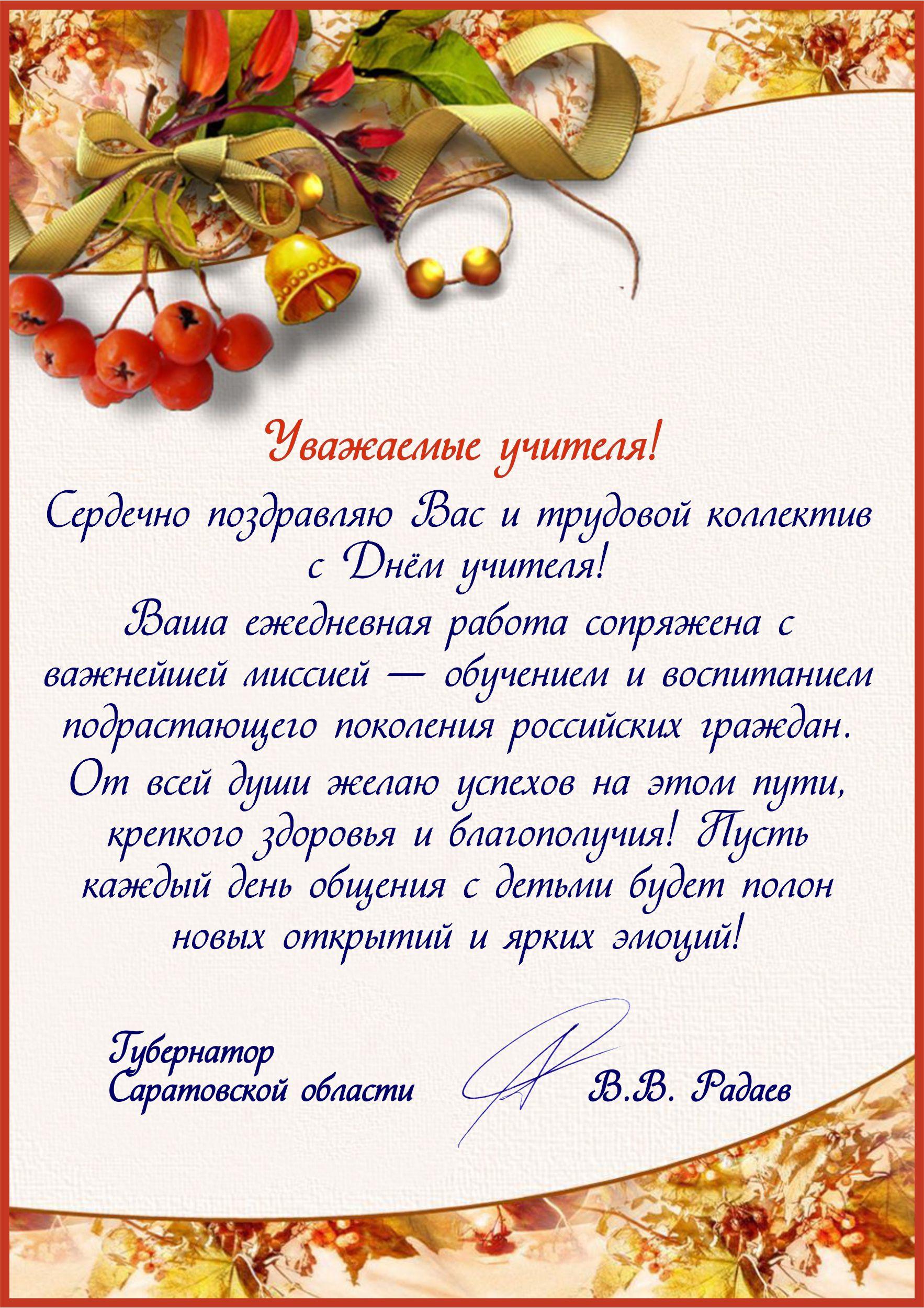 Поздравления для коллектива учителей